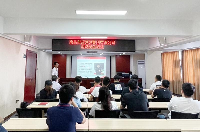 南昌市政建设集团开展2021年夏季消防安全培训800.jpg