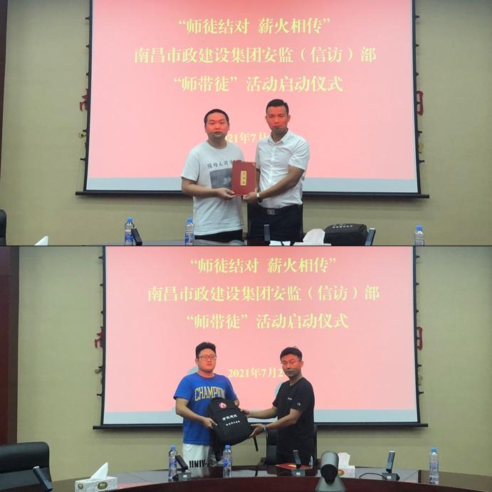 南昌市政建设集团安监部师带徒活动6911.jpg