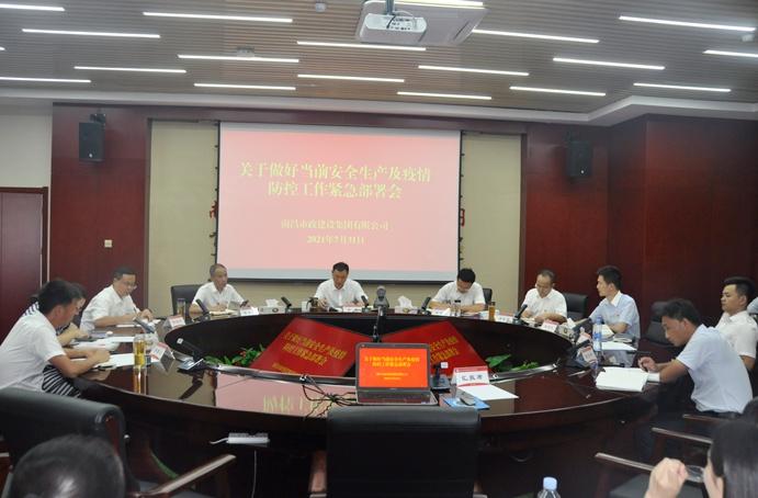 南昌市政建設集團召開安全生產及疫情防控工作專題部署會6913.jpg