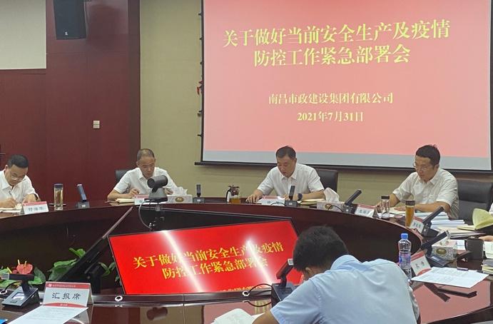 南昌市政建設集團召開安全生產及疫情防控工作專題部署會6911.jpg