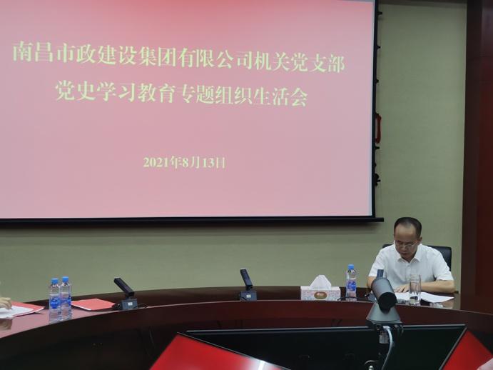 机关党支部组织召开党史学习教育专题组织生活会6913.jpg