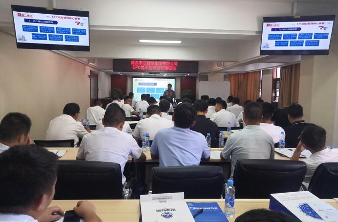 南昌市政建设集团开展EPC总承包项目管理培训6911.jpg